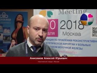 Анисимов Алексей Юрьевич, пластический хирург, Москва