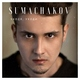 Sumachakov - Уходя, уходи