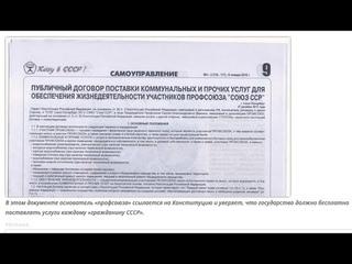 Очередной каламбур от СМИ РФ про Профсоюз Союз ССР