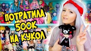 ПОТРАТИЛА ПОЛМИЛЛИОНА Рублей НА КУКОЛ! Моя Коллекция Кукол Blythe, Pullip, Monster High, OOAK