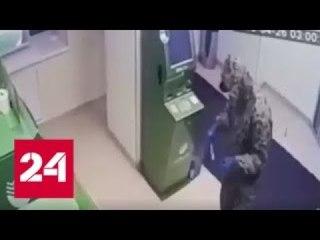 Момент подрыва банкомата Сбербанка в Краснодаре попал на видео - Россия 24