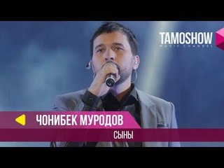 Джонибек Муродов - Сыны / Jonibek Murodov - Sons (2018)