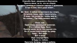 Видео по Фан стиху HTTYD2
