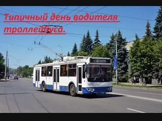 Типичный день водителя троллейбуса.