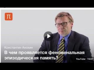Феноменальная память и история Ш.  Константин Анохин