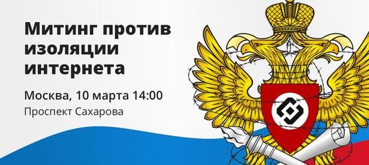 Митинг против изоляции рунета 10 марта 14:00