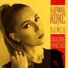 Обложка Опасное чувство - Карина Кокс, DJ M.E.G.