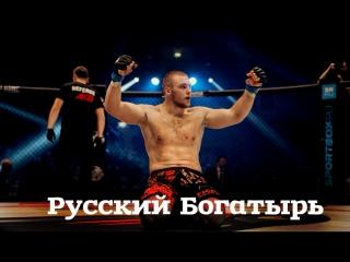 Русский богатырь - Сергей Билостенный