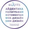 Арт-студия BIGARTIS | Продающий дизайн | Реклама