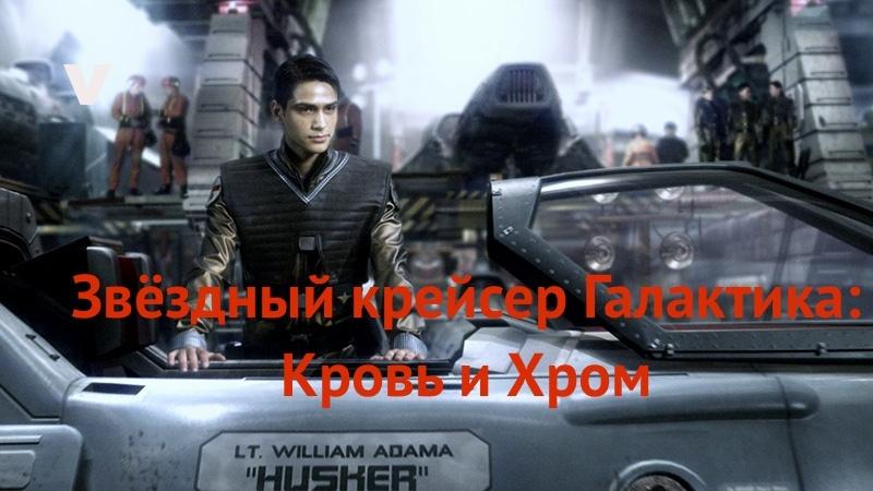 Звездный Крейсер Галактика Кровь и Хром 2012 HD