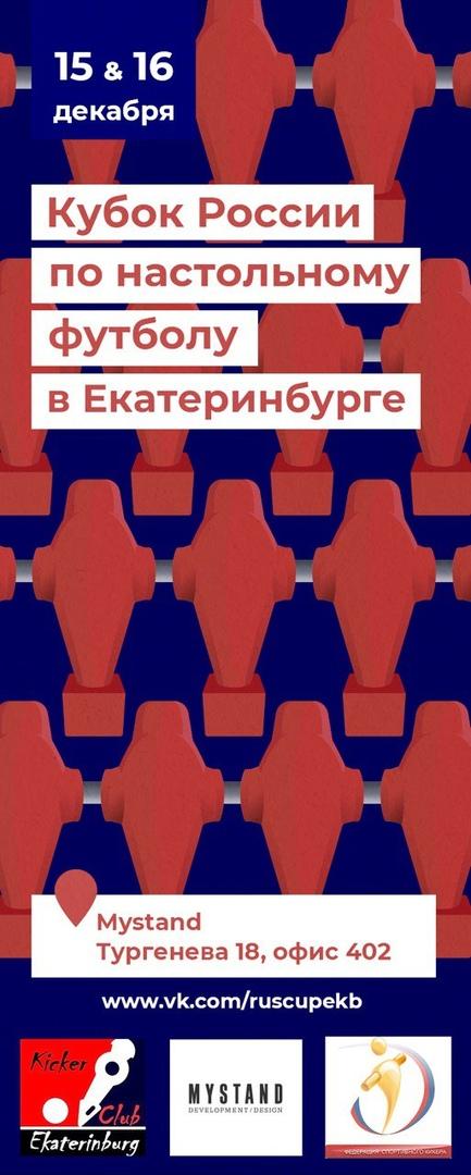 Афиша Екатеринбург Этап Кубка России по кикеру в Екатеринбурге