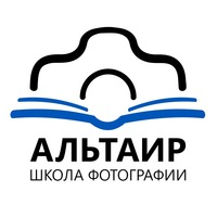 Логотип ШКОЛА ФОТОГРАФИИ АЛЬТАИР / ФОТОШКОЛА В ИРКУТСКЕ