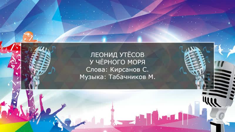 Леонид Утёсов У Чёрного моря Подпевка
