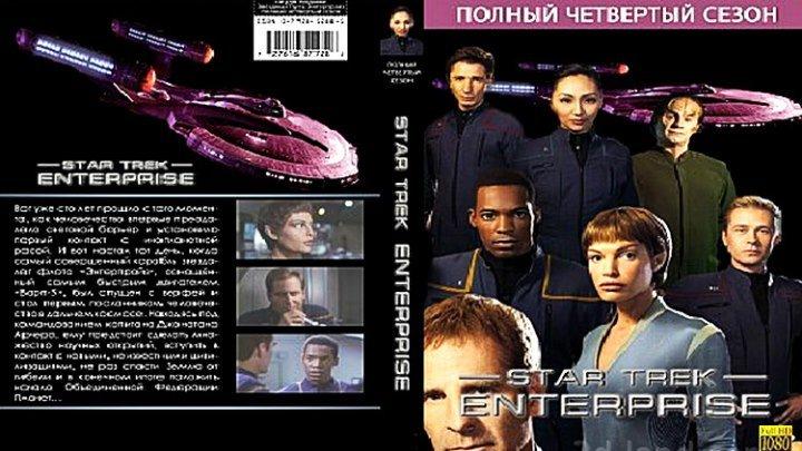 Звёздный путь Энтерпрайз 97 серия 2005 фантастика боевик драма приключения