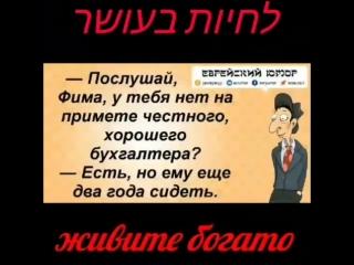 Еврейский юмор!