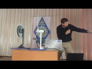 Научно-популярная лекция К.т.н., преподавателя СФМЭИ  Синявского Ю.В.