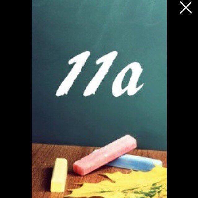 картинки с надписью 11а качестве
