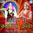 Prakash mali mahendra singh rathod nilam singh parneshwari prajapat