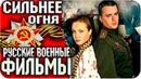 СИЛЬНЕЕ ОГНЯ Русский Военный лучший фильм.Смотреть СИЛЬНЕЕ ОГНЯ