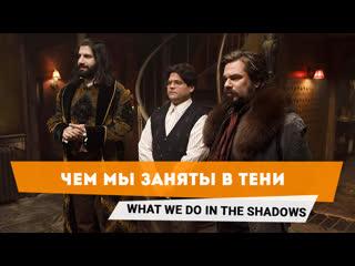 Чем мы заняты в тени   What We Do in the Shadows  Трейлер сериала 2019