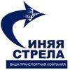 """Транспортная компания """"Синяя Стрела"""""""