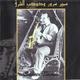 Amr Diab - 1000 Night (only music) ιllιlι.ιlDILOιllιl