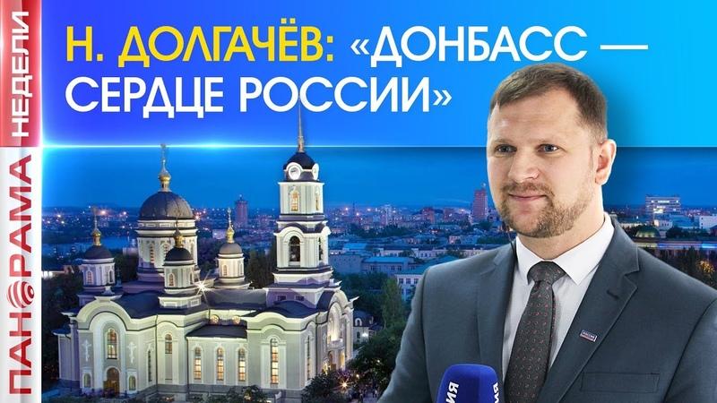 Интервью Николай Долгачёв Русский мир гораздо шире границ Российской Федерации 17 03 2019