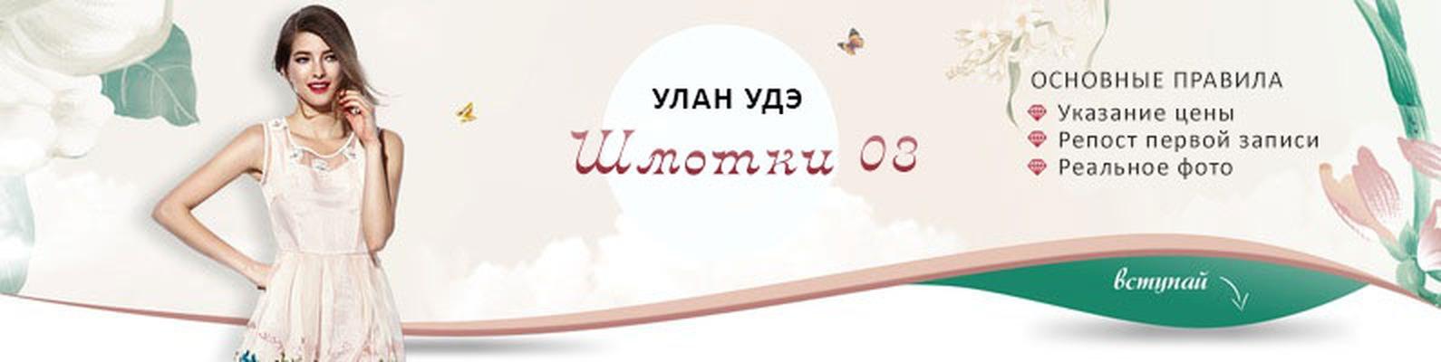 Шмотки 03   Улан Удэ   ВКонтакте 2ed5d19c224
