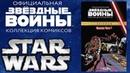 Звёздные Войны Официальная коллекция комиксов 7 - Классика. Часть 7