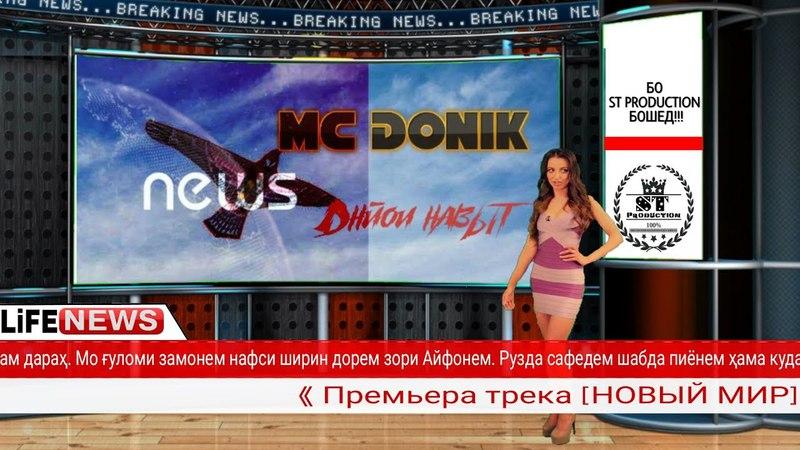 Mc Donik Днйои Навыт 2017 ST