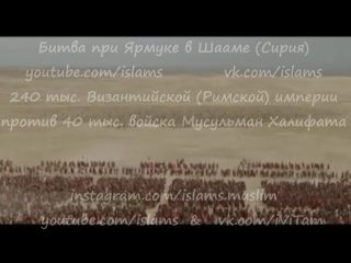 Битва при Ярмуке в Сирии (Шаам) 240 тыс Римской империи против 40 мусульман Халифата Халид ибн Валид
