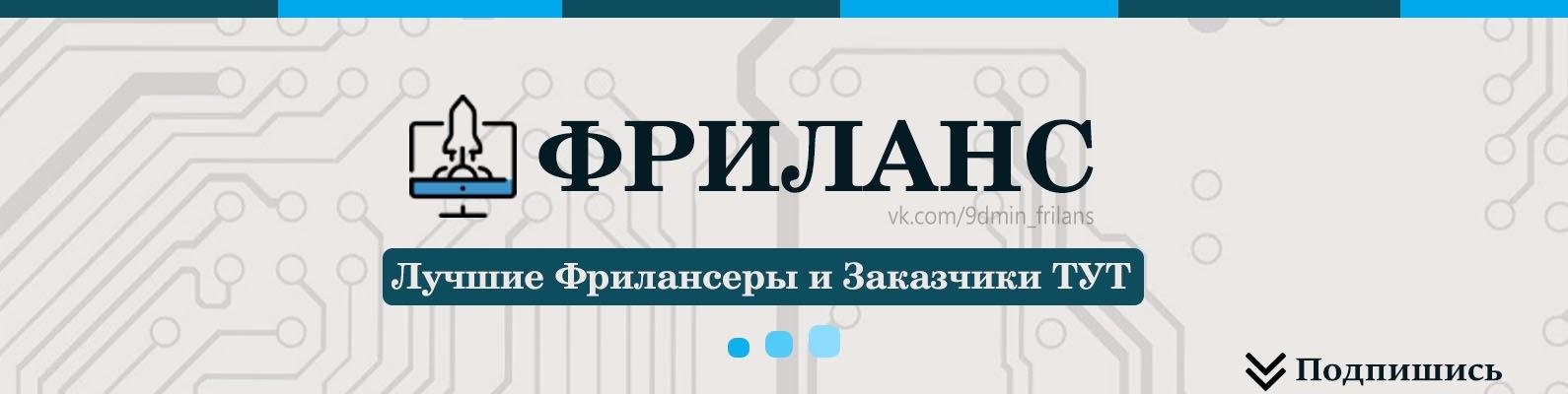 Фриланс дизайнеры фрилансер создание веб сайтов