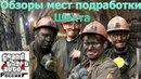 GTA Криминальная Россия по сети 11 - Обзоры мест подработки - Шахта