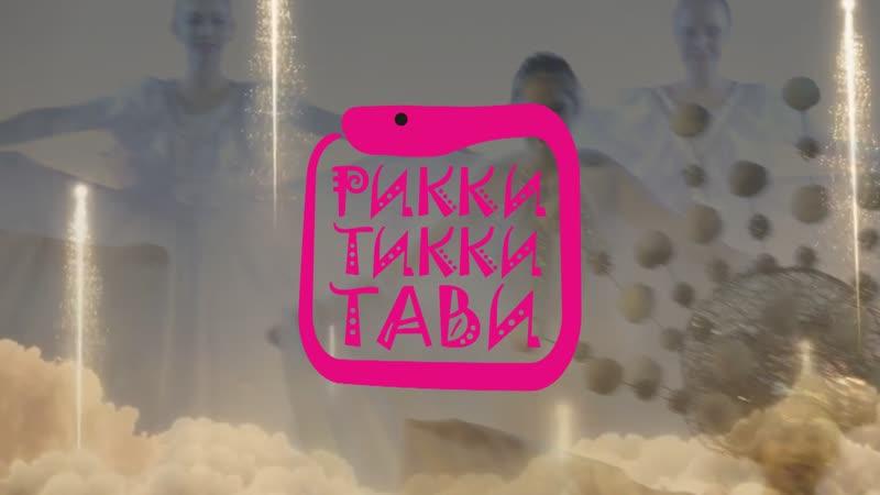 Колыбельная Дарзи гжельстарс гжельstars gzhelstars риккитиккитави риккитикки rikkitikkitavi rikkitikki nagaina нагайна