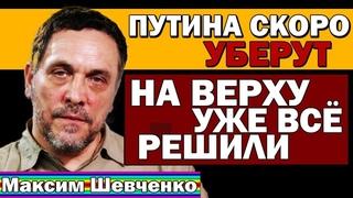 У ПУТИНА МАЛО ВРЕМЕНИ, СКОРО ЗА НИМ ПРИЙДУТ! — Максим Шевченко