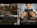 Семейный уик-энд / Family Weekend (2013) Озвучка: ДиоНиК