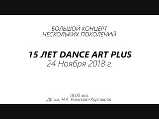 Промо-ролик Концерта