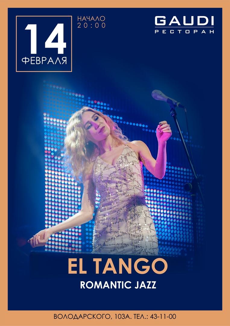 14.02 El Tango в ресторане GAUDI!