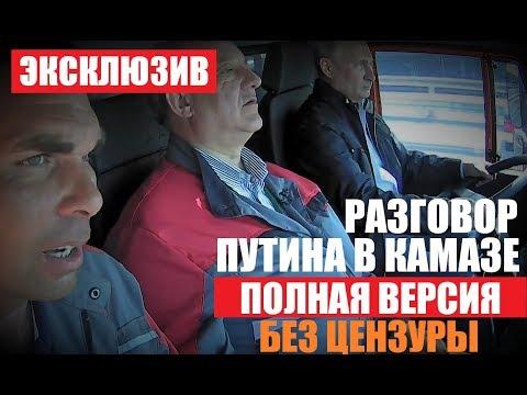 CPΟЧΗΟ! ПУТИН ΡA3OPBAΛ 3AПAД B KΛOЧЬЯ, ТAKOГO ΗИKТO HE OЖИДАΛ — 16.05.2018