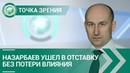 Нурсултан Назарбаев ушел в отставку без потери влияния Николай Стариков ФАН ТВ