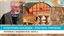 Культурное наследие Кукутень Триполье Интервью с Видейко М Ю Часть 2