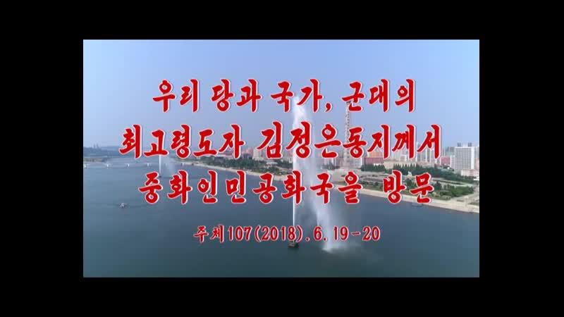 우리 당과 국가, 군대의 최고령도자 김정은동지께서 중화인민공화국을 방문 주체107(2018). 6. 19-20