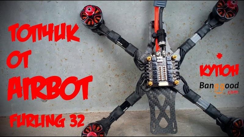 Обзор регулятора Airbot Furling 32