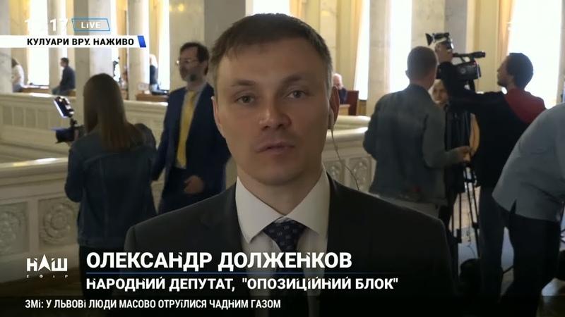 Долженков Опозиційний блок буде голосувати за всі пропозиції щодо інавгурації. НАШ 14.05.19