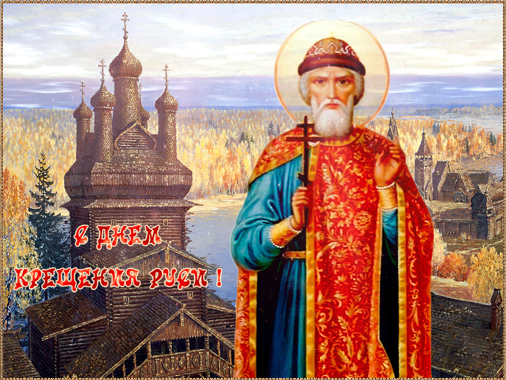 День крещения руси открытки 2019, днем учителя