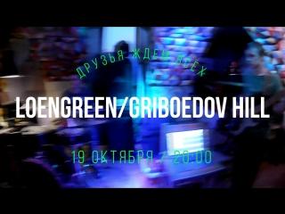 LOENGREEN, Подготовка к концерту 19 Октября!!!