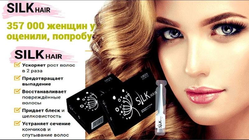 SILK HAIR сыворотка для роста волос в Омске