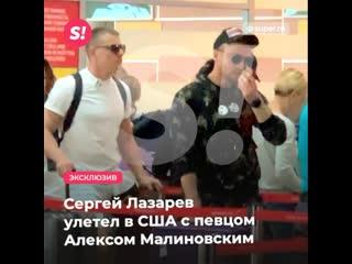 Эксклюзив! Сергей Лазарев улетел в США с Алексом Малиновским