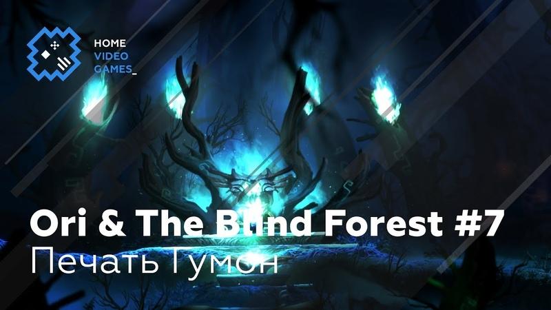Ori The Blind Forest 7 Печать Гумон