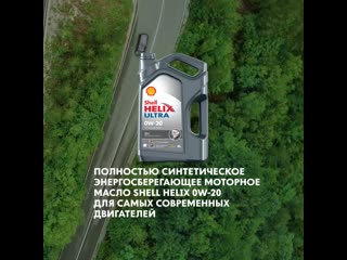 Моторные масла shell helix ultra 0w-xx